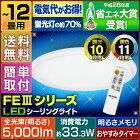 シーリングライトLED12畳アイリスオーヤマシーリングライトおしゃれ12畳ledシーリングライトリモコン付照明器具照明天井照明LED照明シーリングライトCL12DL-FEIII調光調色