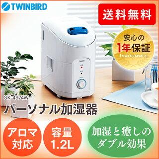 ツインバード〔TWINBIRD〕パーソナル加湿器SK-4974Wホワイト