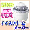 贝印[KAI]冰激凌厂商DL0272[冰的建设/烹调工具/点心制作/烹调器具/烹调小东西/厨房用品/DL-0272]