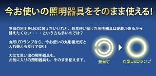 丸型LEDランプ32形+40形LDCL3240SS/D・N・L/32-Cledランプ丸型led蛍光灯蛍光灯ledライト昼光色昼白色電球色リモコンリモコン付き調光シーリングライトシーリングライト用led天井照明照明アイリスオーヤマ【02】