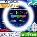 蛍光灯 丸型蛍光灯 ペンダントライト用 30形+32形送料無料 LED ランプ LED蛍光灯 丸型 丸 照明器具 電気 照明 スリム …