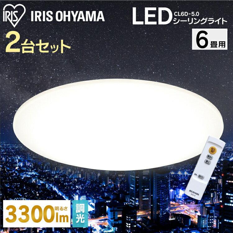 シーリングライト 6畳 2台セット アイリスオーヤマシーリングライト おしゃれ 6畳用 led シーリングライト リモコン付 新生活 一人暮らし 照明器具 天井照明 ライト CL6D-5.0 調光 送料無料 取り付け簡単[cpir]