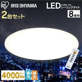 [2台セット] シーリングライト LED 8畳 アイリスオーヤマ 送料無料 シーリングライト おしゃれ 8畳 led シーリングライト リモコン付 照明器具 天井照明 LED照明 ダイニング 八畳 CL8DL-5.0 調光 調色 新生活