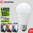 【4個セット】LED電球 E26 100W LDA14D-G-10T5 LDA14N-G-10T5 LDA14L-G-10T5送料無料 電球 LED 電気 照明 LED照明 天…