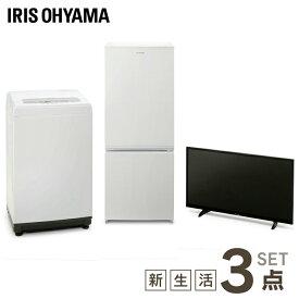 家電セット 3点セット アイリスオーヤマ 新生活 冷蔵庫 156L + 洗濯機 5kg + テレビ 32型 送料無料 家電セット 一人暮らし 新生活 新品