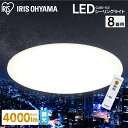 シーリングライト LED 8畳 アイリスオーヤマ送料無料 シーリングライト おしゃれ 8畳 led シーリングライト リモコン…