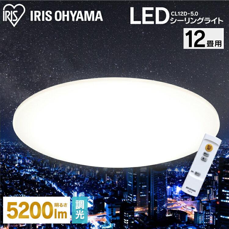【メーカー5年保証】シーリングライト LED 12畳 アイリスオーヤマ送料無料 シーリングライト おしゃれ 12畳 led シーリングライト リモコン付 照明器具 LED照明 シーリング ライト CL12D-5.0 調光 新生活[cpir]