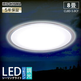 【メーカー5年保証】シーリングライト LED クリアフレーム 8畳 アイリスオーヤマ送料無料 シーリングライト おしゃれ 8畳 led 照明器具 照明 天井照明 LED照明 シーリング ダイニング CL8D-5.0CF 調光 新生活[cpir] Irispoint