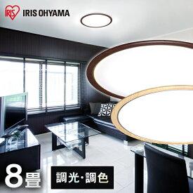 シーリングライト LED ウッドフレーム 8畳 アイリスオーヤマ 送料無料 木枠 シーリングライト おしゃれ 8畳 led シーリングライト リモコン付 照明器具 天井照明 LED照明 ライト CL8DL-5.0WF 調光 調色[cpir]