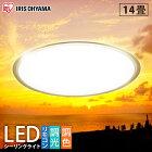 LEDシーリングライトクリアフレーム14畳CL14DL-5.0CFシーリングライトおしゃれledリモコン付リモコン昼光色アイリスオーヤマアイリスダイニングコンパクト照明器具照明調光調色