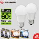 【2個セット】LED電球 E26 60W LDA7N-G-6T5 LDA8L-G-6T5送料無料 電球 LED 電気 照明 LED照明 天井照明 照明器具 昼白…