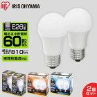 LED電球E26広配光タイプ60W形相当LDA7N-G-6T52P2個セットアイリスオーヤマ