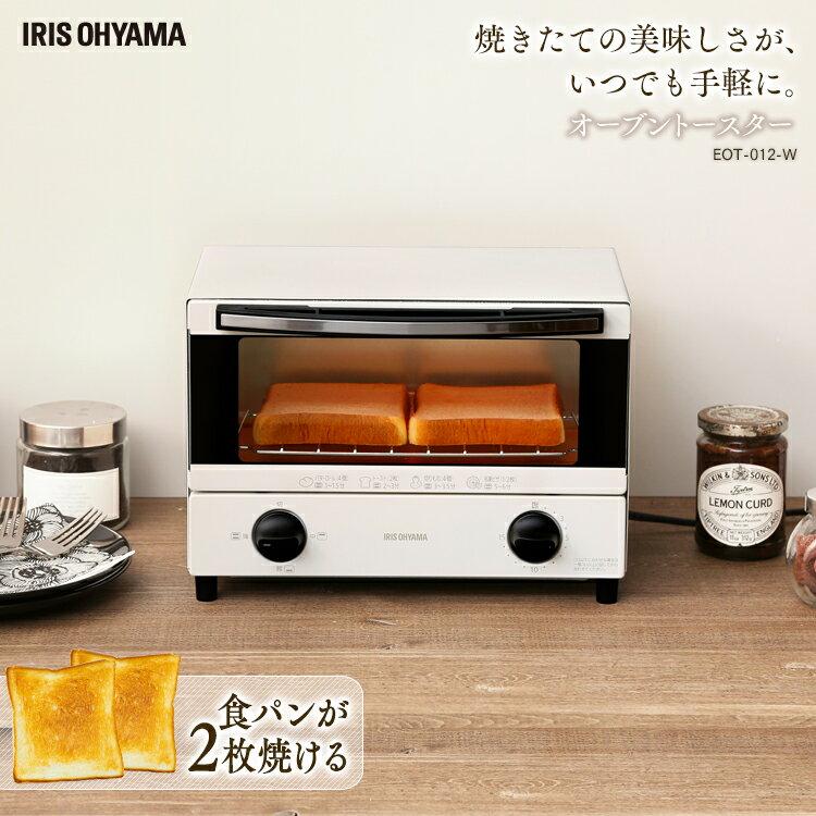 オーブントースター EOT-012-Wオーブントースター おしゃれ 横型 オーブントースター アイリスオーヤマ 食パン トレー付き タイマー 横型 新生活 かわいい コンパクト シンプル 小型 一人暮らし 単身 アイリス 送料無料 あす楽[cpir]