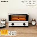 オーブントースター EOT-012-Wオーブントースター おしゃれ 横型 オーブントースター アイリスオーヤマ 食パン トレー…