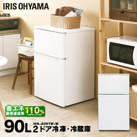 2ドア冷凍冷蔵庫 90L IRR-90TF-W 送料無料 冷蔵庫 アイリスオーヤマ 90L 直冷式タイプ 冷蔵庫 冷凍庫 一人暮らし 冷凍 冷蔵 ひとり暮らし 2ドア 直冷式 小型 ミニ 小型冷蔵庫 アイリス ホワイト 単身用