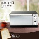 【在庫限り】ミラー調オーブントースター POT-413-B オーブントースター トースター 4枚 ミラー調 鏡面 おしゃれ シン…