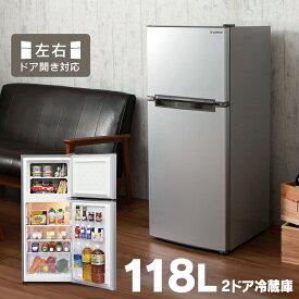 冷蔵庫 118L 2ドア 一人暮らし冷蔵庫 小型 おしゃれ 2ドア冷凍冷蔵庫 冷凍庫 コンパクト 2ドア冷蔵庫 新生活 一人暮らし 単身用 左右ドア開き 静音 耐熱天板 省エネ 省スペース シンプル シルバー ブラック ARM-118L02WH ARM-118L02SL ARM-118L02BK 送料無料 あす楽【D】