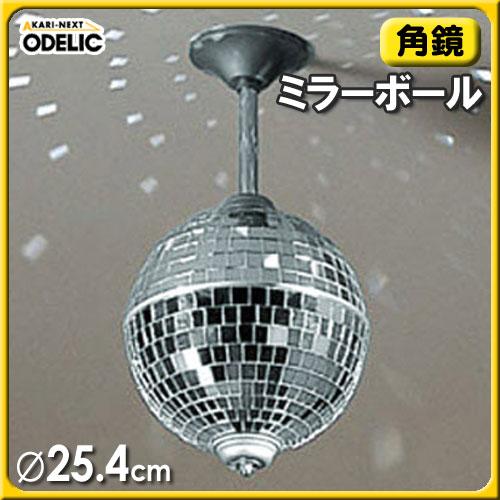[エントリーでP6倍]【送料無料】オーデリック(ODELIC) ミラーボール(角鏡) OE031041 【TC】【送料無料】