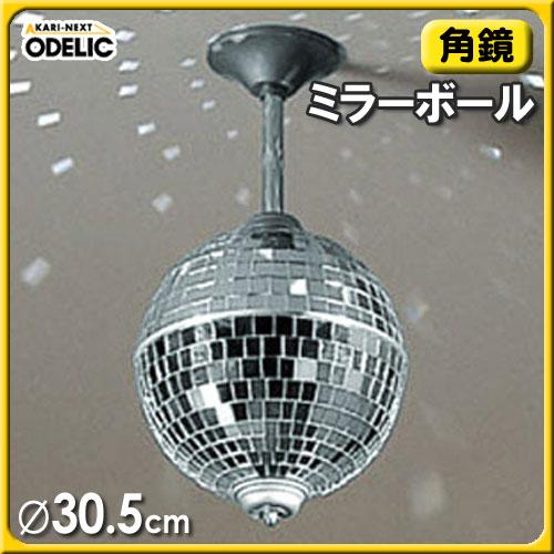 [エントリーでP6倍]【送料無料】オーデリック(ODELIC) ミラーボール(角鏡) OE031042 【TC】【送料無料】