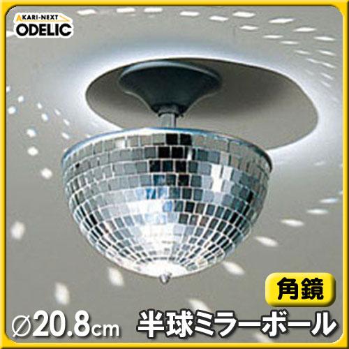 [エントリーでP6倍]【送料無料】オーデリック(ODELIC) 半球ミラーボール(角鏡) OE855341 【TC】【送料無料】