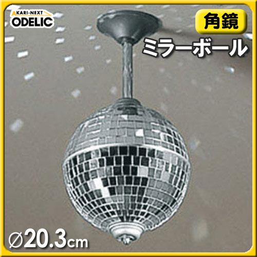 [エントリーでP6倍]【送料無料】オーデリック(ODELIC) ミラーボール (角鏡)OE855352 【TC】【送料無料】