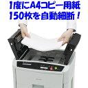 【送料無料】アイリスオーヤマ オートフィードシュレッダー AFS150HC-H グレー【家庭用 電動 業務用 シュレッター】【送料無料】【RCP】