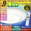 【150円OFFクーポン対象】【あす楽】シーリングライト 8畳 LEDシーリングライト KRシリーズ 10段階調光 4200lm CL8D-K…