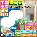 シーリングライト LED 2個セット 小型LEDシーリングライト 450・400lm 天井照明 コンパクト 廊下 階段 アイリスオーヤマ SCL4L-E・SCL...