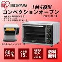 【送料無料】コンベクションオーブン FVC-D15A-W ホワイト アイリスオーヤマ【★2】