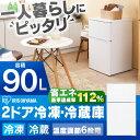 2ドア冷凍冷蔵庫 90L IRR-A09TW-W 送料無料 冷蔵庫 アイリスオーヤマ 90L 直冷式タイプ IRR-A09TW-W 冷蔵庫 冷凍庫 一人暮らし 冷凍 冷蔵 ひとり暮らし 2ドア 直冷式