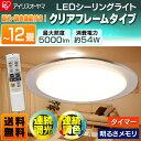 LEDシーリングライト CL12DL-N1D送料無料 シーリングライト led ledシーリングライト 6畳 おしゃれ シーリングライト …