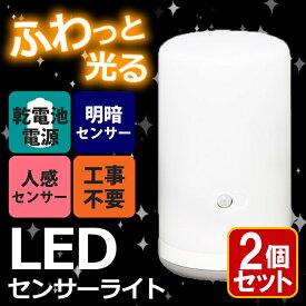 [2個セット] 乾電池式LEDセンサーライト送料無料 センサーライト 人感センサー ライト ledセンサーライト 電池 乾電池 乾電池式 屋内 センサー付き 階段 ledライト トイレ 玄関 アイリスオーヤマ 防犯ライト 電球色 BSL-10L