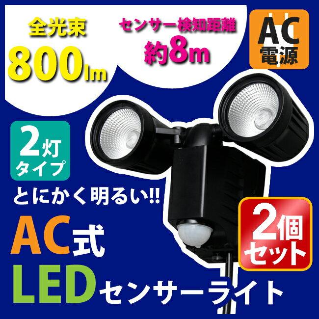 AC式センサーライト 2灯式 2個セット送料無料 センサーライト 屋外 人感センサー ライト ledセンサーライト led LED 電池 乾電池式 センサー付き LEDライト ledライト アイリスオーヤマ 防災 防犯ライト 昼白色 LSL-ACTN-800D [cpir]