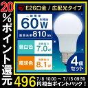 【4個セット】LED電球 E26 60W相当 広配光タイプ LDA7N-G-6T3送料無料 あす楽対応 led 照明 ライト 電球 E26口金 一般電球 810...