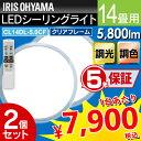 【5年保証】LEDシーリングライト 2台セット クリアフレーム 14畳 CL14DL-5.0CF送料無料 あす楽対応 シーリングライト おしゃれ led リモコン付 リモコン 昼光色 アイリスオーヤマ