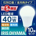 [10個セット]LED電球 E26 40W 電球 led電球 40W形相当 昼白色 電球色 e26 全配光 ペンダントライト シーリングライト …