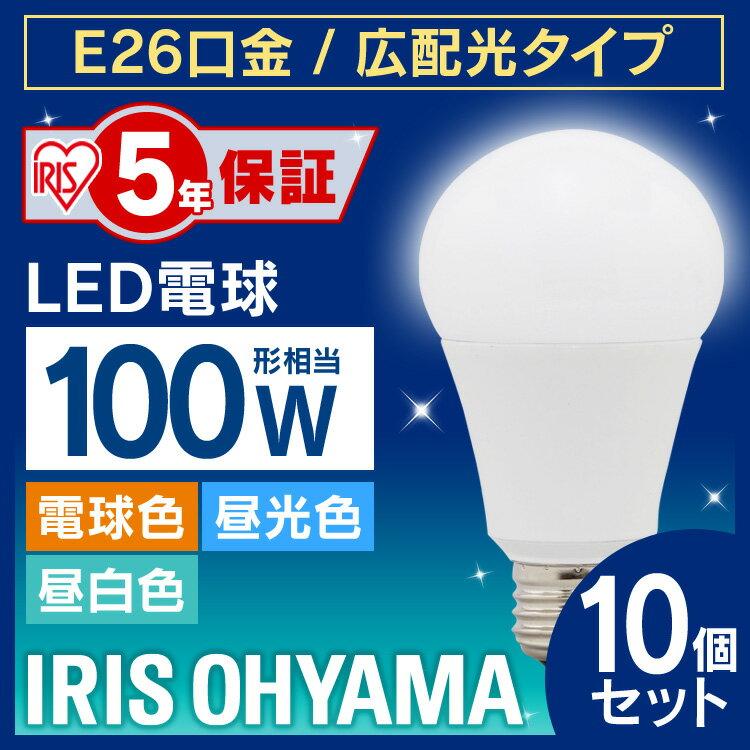 【10個セット】LED電球 E26 100W送料無料 電球 led電球 100W形相当 昼白色 電球色 e26 広配光 密閉型器具対応 ペンダントライト シーリングライト スポットライト ダウンライト アイリスオーヤマ LDA14D-G-10T5 LDA14N-G-10T5 LDA14L-G-10T5 パック [cpir]