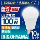 [10個セット]LED電球 E26 100W 送料無料 電球 led電球 昼白色 電球色 e26 広配光 ペンダントライト シーリングライト …