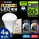 \●1台あたり1,420円●/【4個セット】LED電球 人感センサー付E26 60W 電球 led電球 人感センサー 人感 センサー 昼…