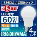 【4個セット】LED電球 E26 60W 電球色 昼白色 アイリスオーヤマ 広配光LDA7N-G-6T4 LDA8L-G-6T4 密閉形器具対応 電球…