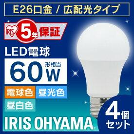 【4個セット】LED電球 E26 60W 送料無料 電球 led e26 60w 電球色 昼白色 照明器具 LED ペンダントライト スタンドライト ダウンライト スポットライト 間接照明 トイレ LDA7N-G-6T5 LDA8L-G-6T5 玄関 階段 広配光 アイリスオーヤマ パック [cpir]