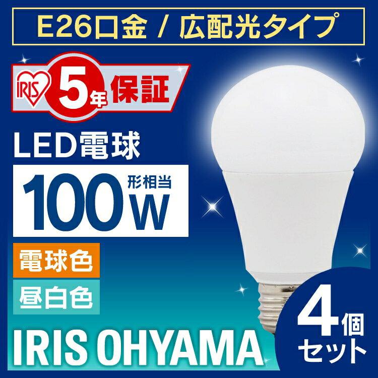 【4個セット】LED電球 E26 100W led電球 e26 led 電球 広配光 昼白色 電球色 アイリスオーヤマ トイレ 玄関 廊下 脱衣所 LDA14D-G-10T5 LDA14N-G-10T5 LDA14L-G-10T5 電気 新生活 一人暮らし パック [cpir]