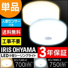 【メーカー3年保証】 50W シーリングライト 小型 LED アイリスオーヤマ送料無料 led シーリングライト 照明器具 天井照明 トイレ LED照明 人感センサー ライト 玄関 階段 キッチン 小型シーリングライト SCL7LMS-E SCL7NMS-E 新生活 [cpir]