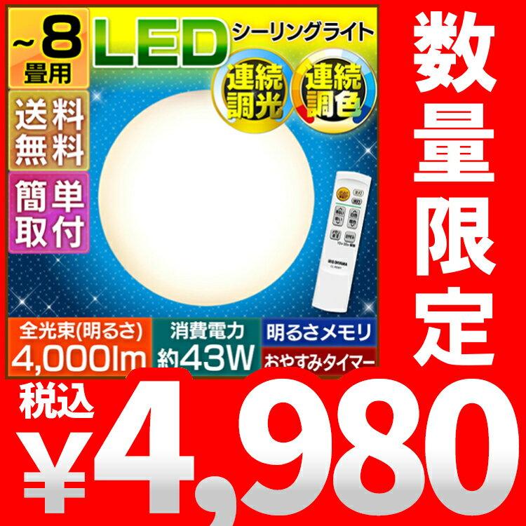 【訳有り】LEDシーリングライト 8畳 CL8DL-4.0送料無料 シーリングライト led ledシーリングライト 8畳 おしゃれ シーリングライト おしゃれ led リモコン付 リモコン アイリスオーヤマ 明るい アイリス ダイニング コンパクト 照明器具 照明 調光 あす楽