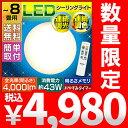 【訳有り】LEDシーリングライト 8畳 CL8DL-4.0送料無料 シーリングライト led ledシーリングライト 8畳 おしゃれ シーリングライト おしゃれ...
