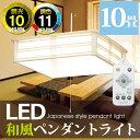 和風 照明 led ペンダントライト 10畳対応 調色 PLC10DL-J アイリスオーヤマ ledペンダントライト リビング ダイニン…
