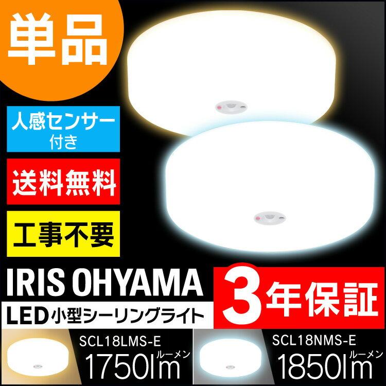 【メーカー3年保証】シーリングライト 小型 LED アイリスオーヤマ送料無料 あす楽対応 シーリングライト led シーリングライト 照明器具 照明 天井照明 トイレ LED照明 シーリング 人感センサー ライト 玄関 階段 キッチン 小型シーリングライト SCL18LMS-E SCL18NMS-E