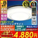 【メーカー5年保証】シーリングライト LED 8畳 アイリスオーヤマ送料無料 あす楽対応 シーリングライト おしゃれ 8畳 …