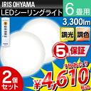 【メーカー5年保証】シーリングライト LED 2台セット 6畳 アイリスオーヤマ送料無料 あす楽対応 シーリングライト お…