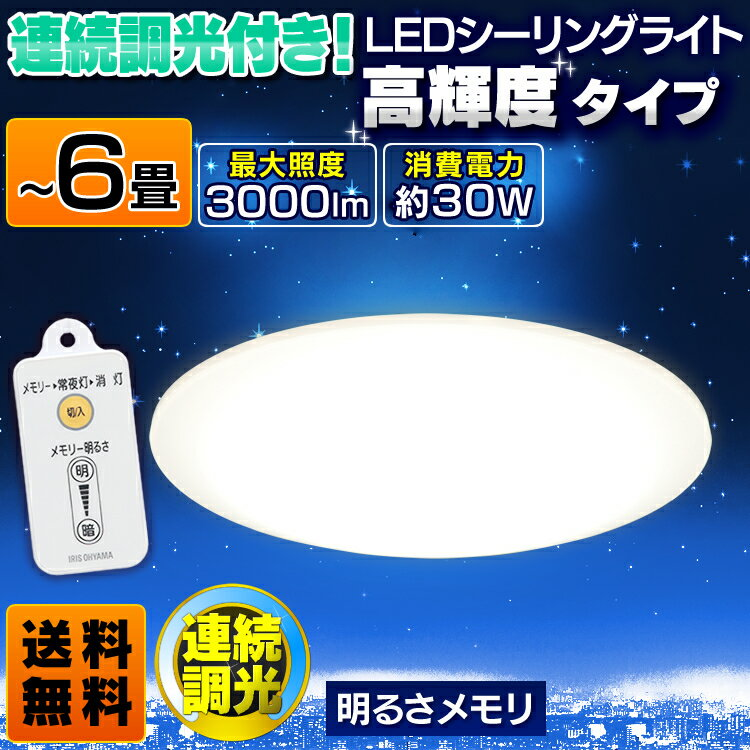 【5年保証】シーリングライト LED 6畳送料無料 シーリングライト おしゃれ 6畳 led シーリングライト リモコン付 照明器具 照明 天井照明 LED照明 シーリング ライト ダイニング 六畳 調光 新生活 ランプ シーリング LEDライト 明かり あす楽